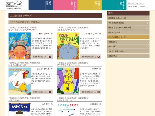 Screenshot of www.bdk.or.jp