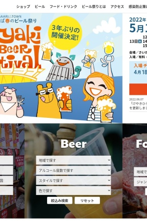Screenshot of www.beerkeyaki.jp