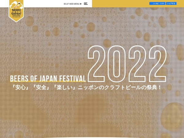 Screenshot of www.beers-japan.com