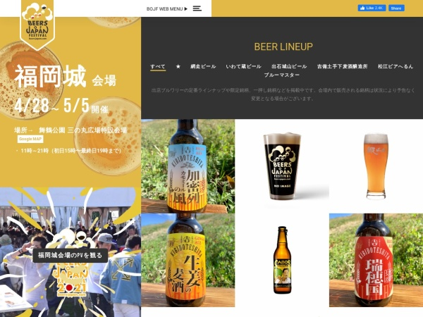 Screenshot of www.beers-japan.com