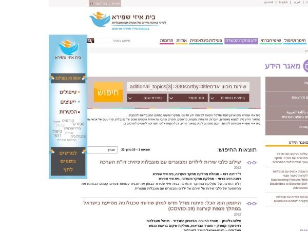 Screenshot of www.beitissie.org.il