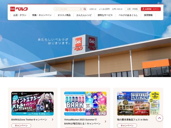 Screenshot of www.belc.jp