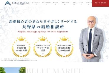 Screenshot of www.bellemariee-nagano.com