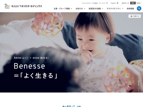 Screenshot of www.benesse-hd.co.jp