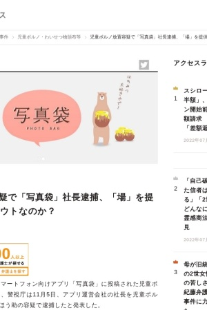 Screenshot of www.bengo4.com