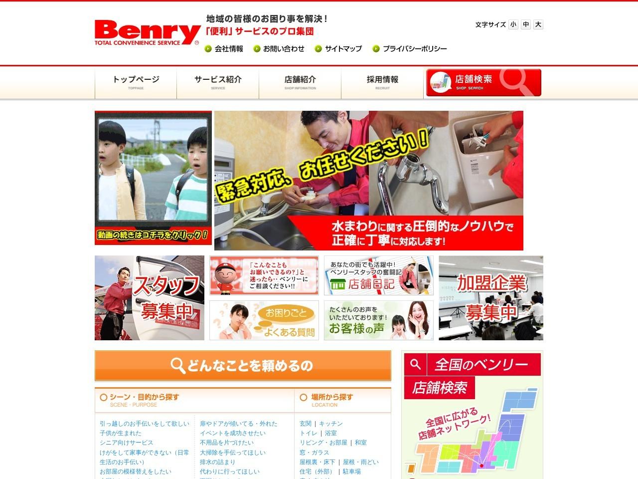 ベンリー川崎登戸店