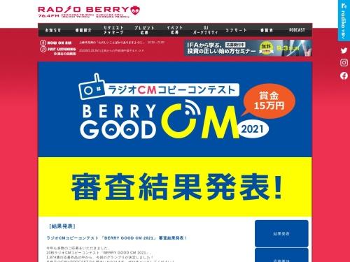 Screenshot of www.berry.co.jp