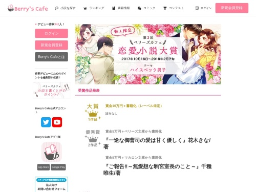 Screenshot of www.berrys-cafe.jp