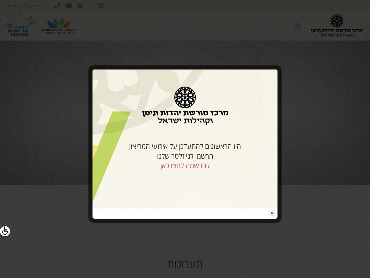 Screenshot of www.bet-moreshet.co.il