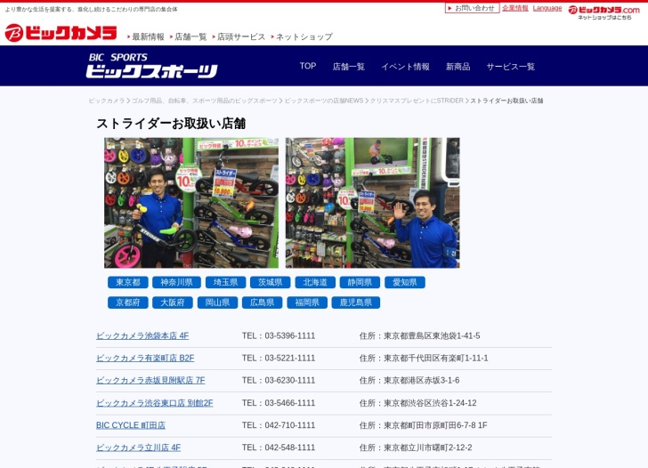 Screenshot of www.biccamera.co.jp