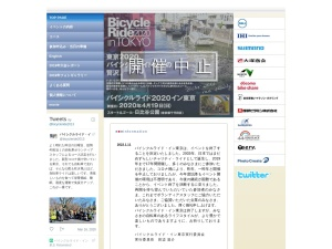 https://www.bicycleride.jp/