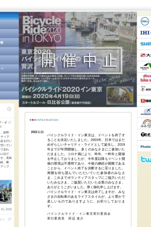 Screenshot of www.bicycleride.jp
