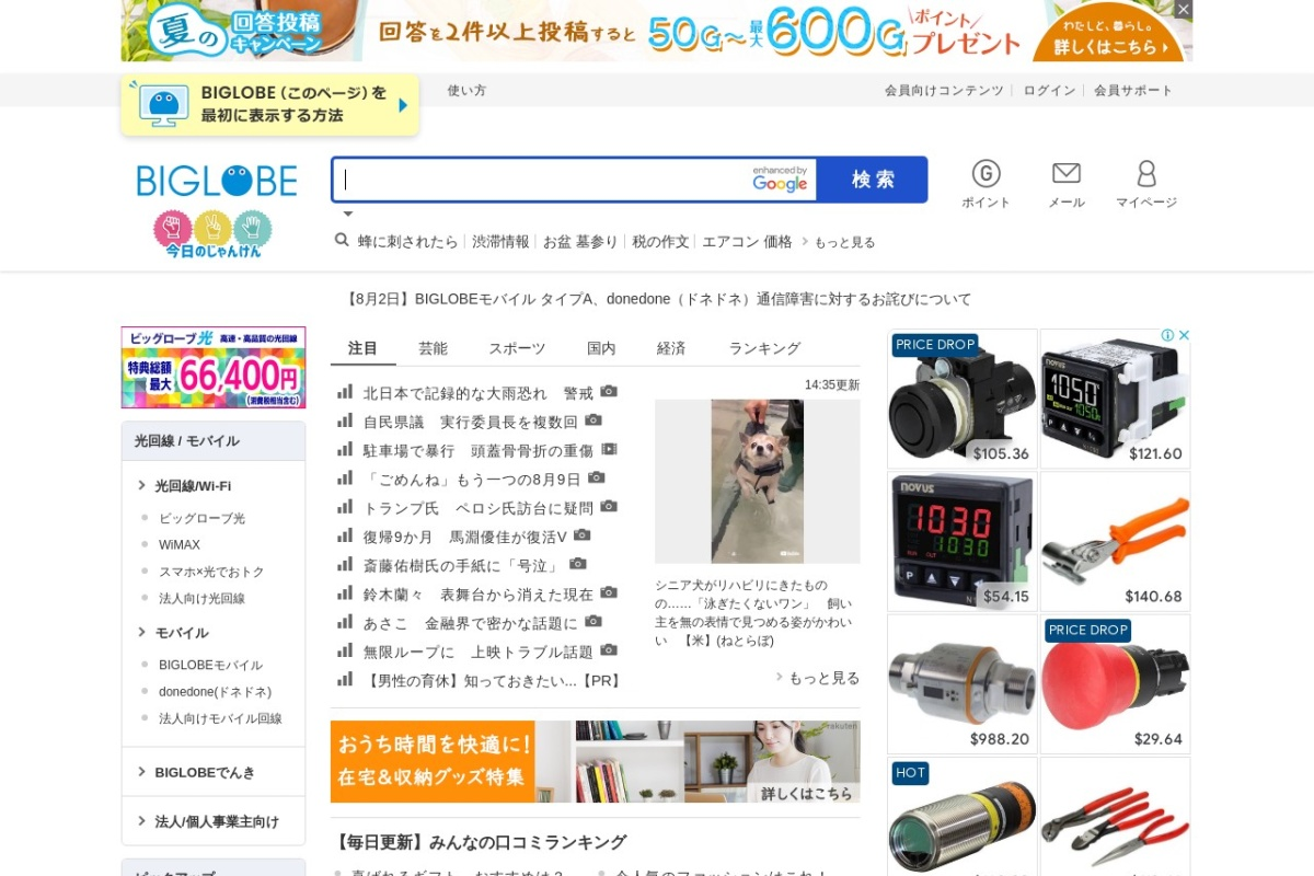 Screenshot of www.biglobe.ne.jp