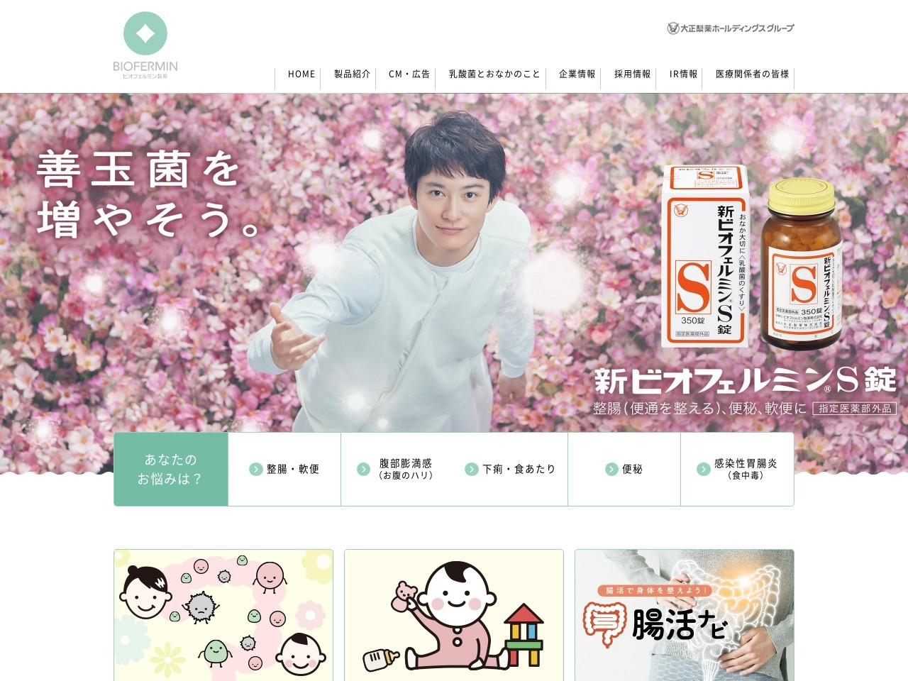 Screenshot of www.biofermin.co.jp