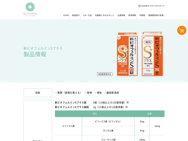 Screenshot of www.biofermin.co.jp