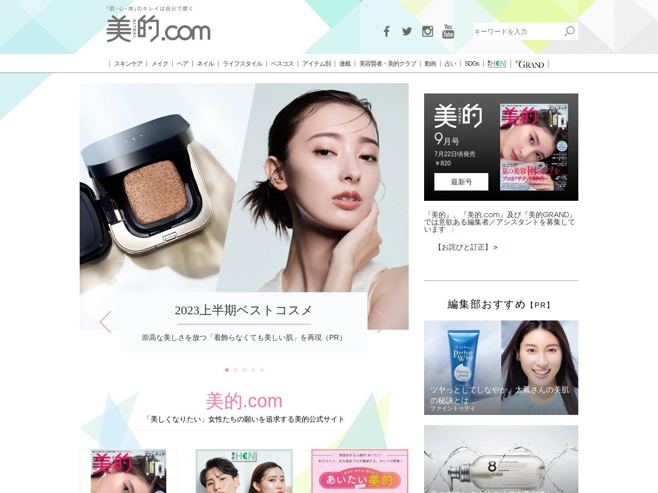 https://www.biteki.com/life-style/body-care/353865