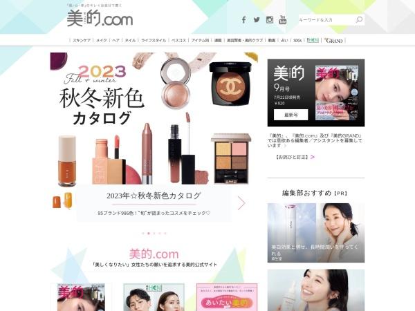 女性誌『美的』の公式情報サイト