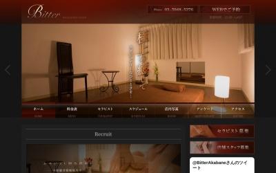 Screenshot of www.bitter-aroma.com