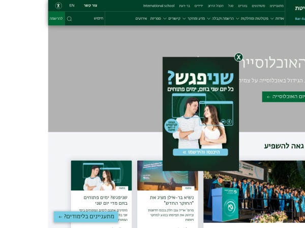Screenshot of www.biu.ac.il