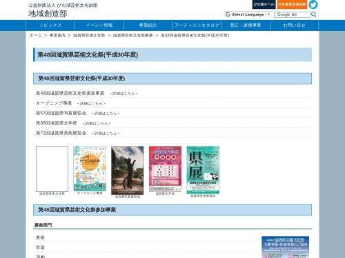 Screenshot of www.biwako-arts.or.jp