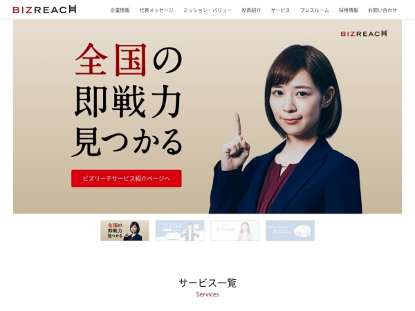 Screenshot of www.bizreach.co.jp