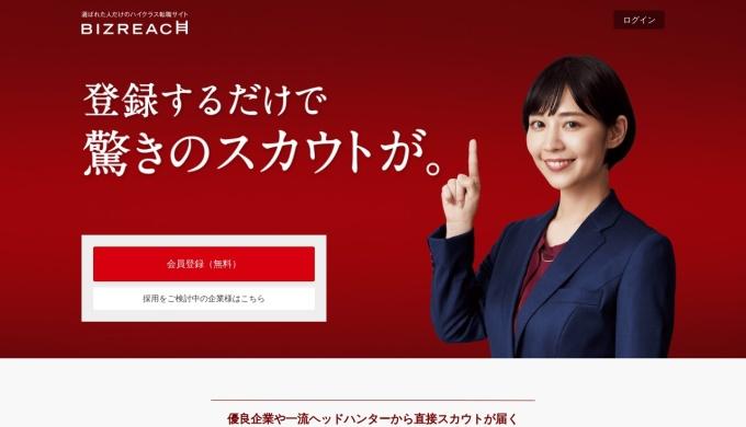 Screenshot of www.bizreach.jp