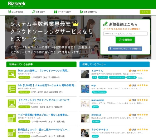 Screenshot of www.bizseek.jp