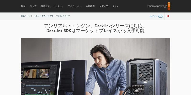 アンリアル・エンジン、DeckLinkシリーズに対応。DeckLink SDKはマーケットプレイスから入手可能