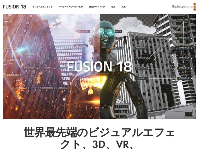 https://www.blackmagicdesign.com/jp/products/fusion