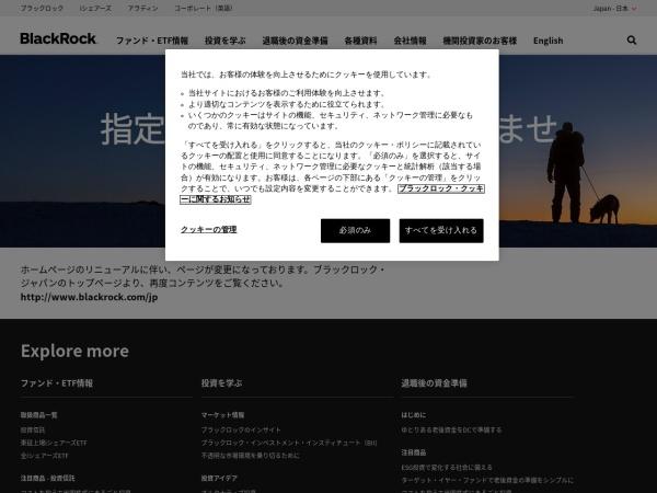 Screenshot of www.blackrock.com