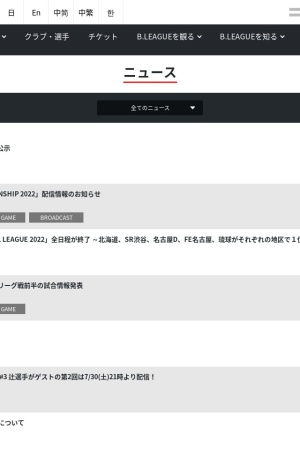 Screenshot of www.bleague.jp