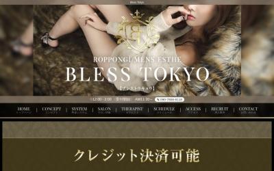 Screenshot of www.blesstokyoroppongi.com