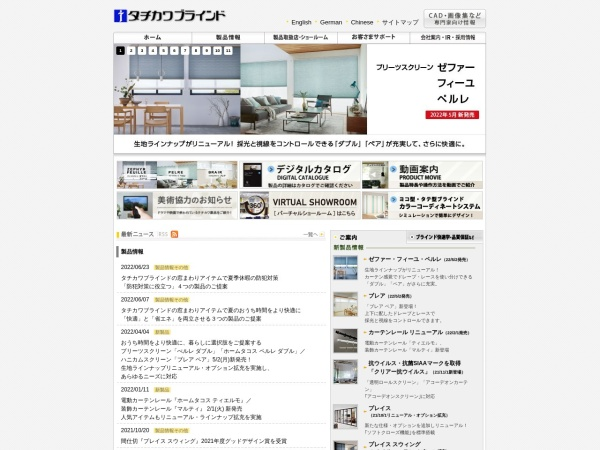 Screenshot of www.blind.co.jp