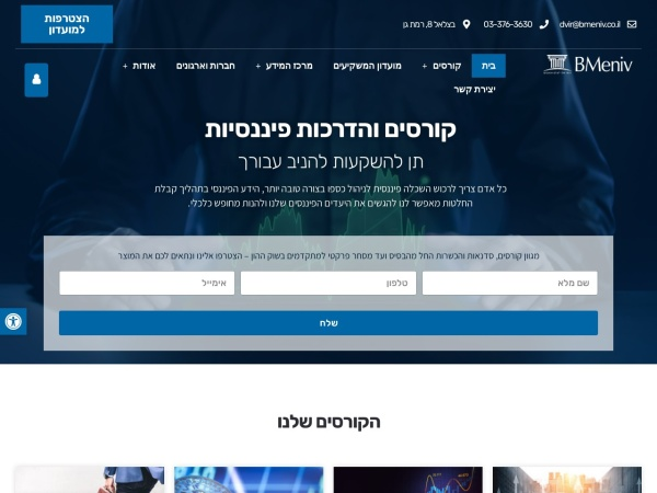 Screenshot of www.bmeniv.co.il