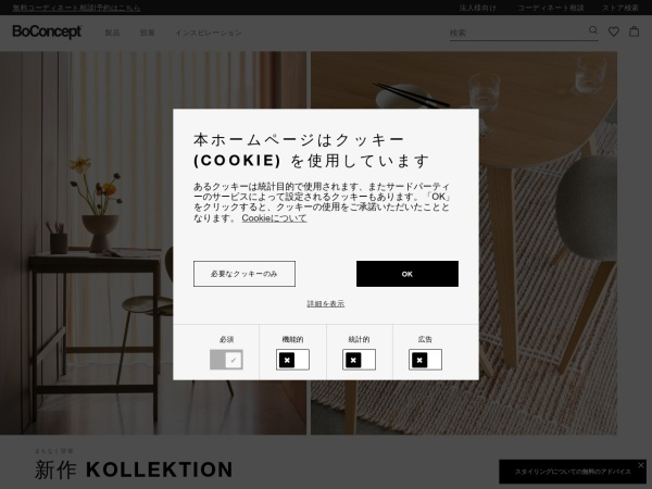 Screenshot of www.boconcept.com