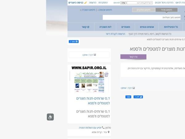 Screenshot of www.bodyways.org