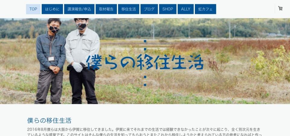 Screenshot of www.bokuranoijyuseikatsu.com