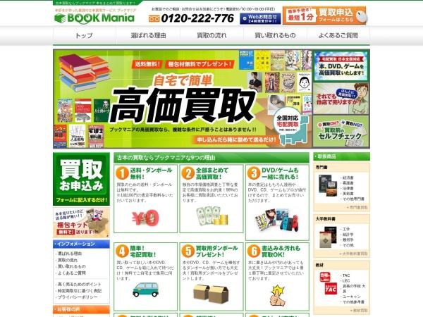 https://www.bookmania.jp/