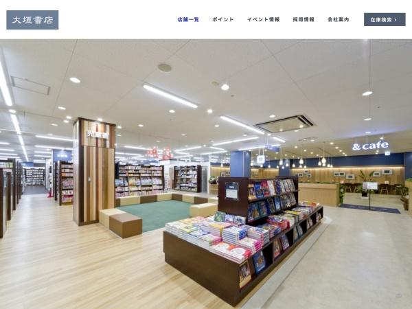 Screenshot of www.books-ogaki.co.jp