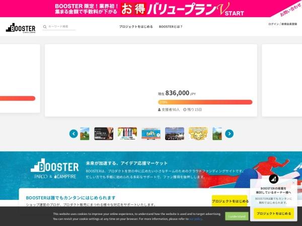 Screenshot of www.booster-parco.com