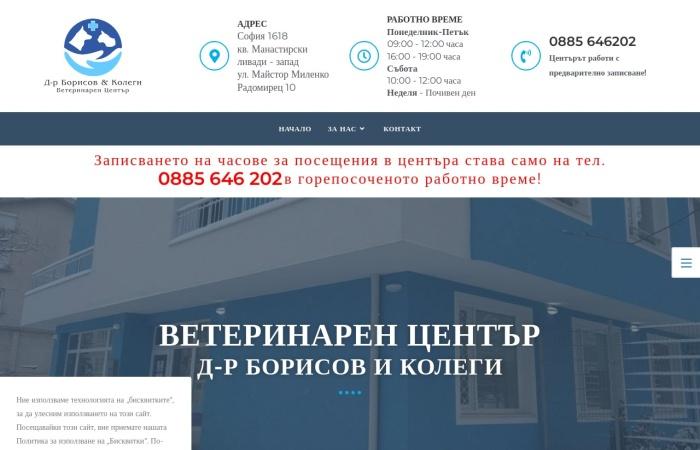 Screenshot of www.borisov-vet.bg