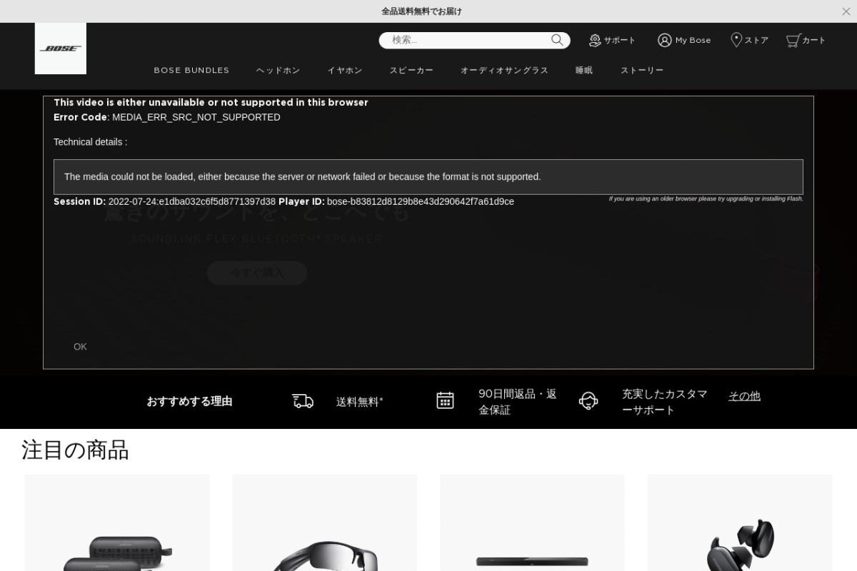 Screenshot of www.bose.co.jp