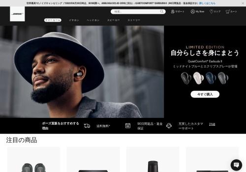 Screenshot of www.bose.co.jp
