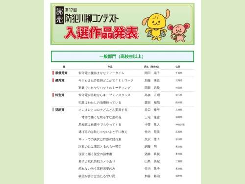 Screenshot of www.bouhan-nippon.jp