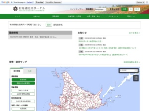 https://www.bousai-hokkaido.jp/BousaiPublic/html/dou/top.html