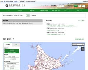 Screenshot of www.bousai-hokkaido.jp