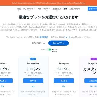 オンラインストレージはお名前.comかアマゾンでOneDriveを契約 11