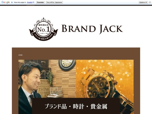 Screenshot of www.brandrecycle.jp