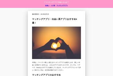 Screenshot of www.bridal-amour.jp