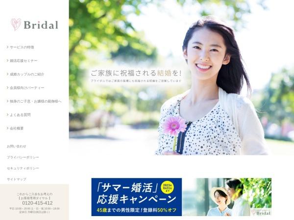 https://www.bridal-vip.co.jp/